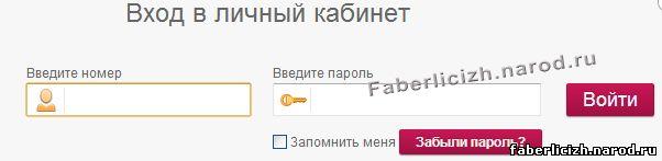 Личный кабинет - Faberlic